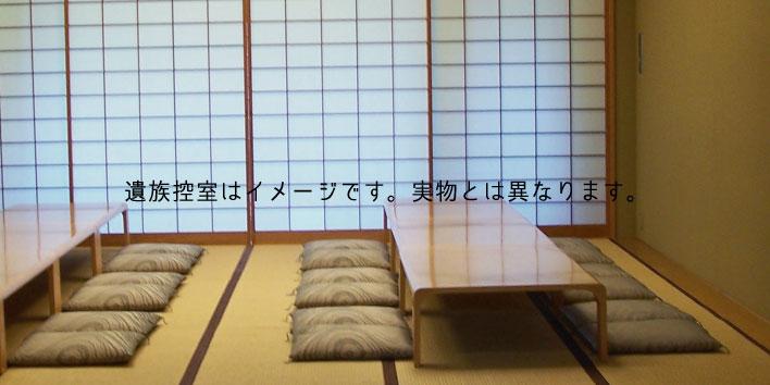 『横浜市戸塚斎場』遺族控室